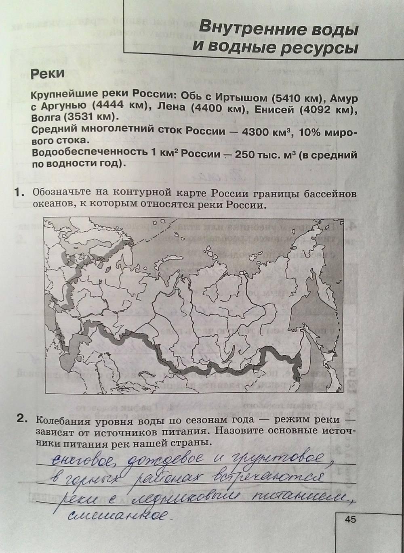 класс россии гдз баринов 8 география