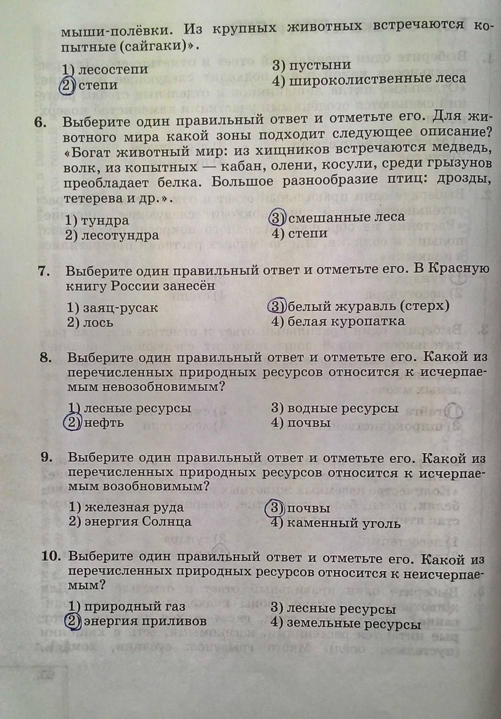 Гдз 8 класс. рабочая тетрадь и. и. баринова 2018