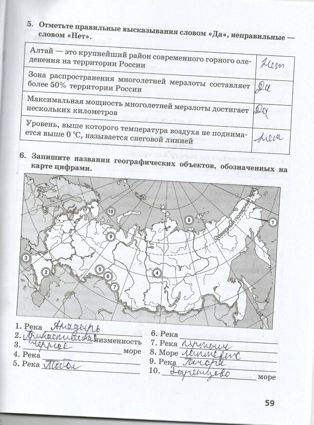 гдз по географии 8 класс домогацких 2019 русское слово