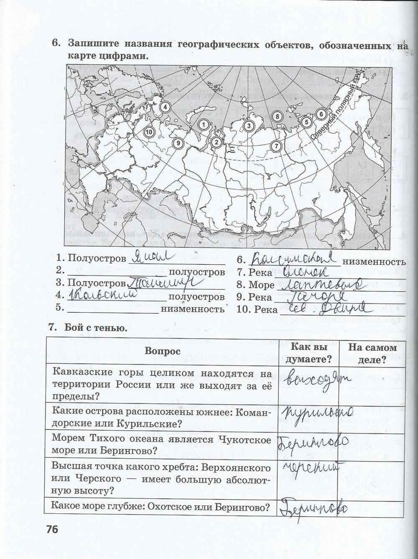 Гдз Тетрадь По Географии Е.м.домогацких Е.е.домогацких 5 Класс