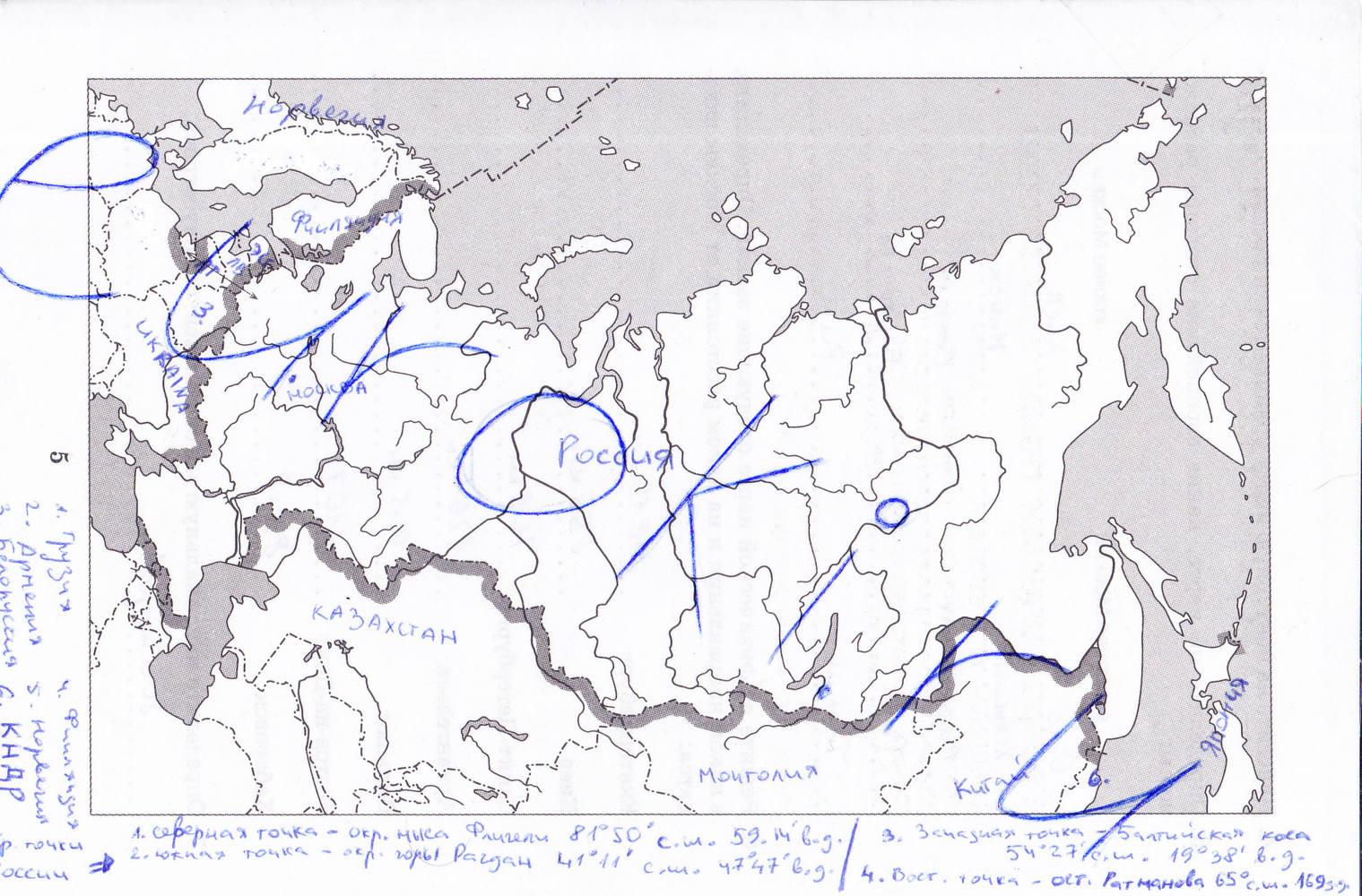 Решебник Контурной Карты По Географии 8 Класс Дронов