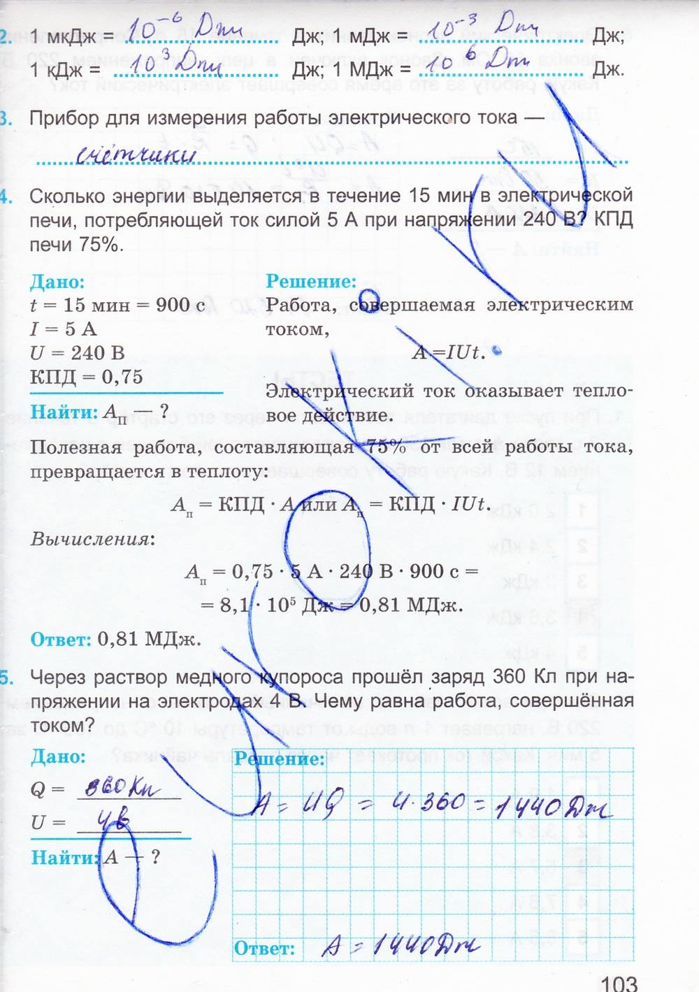Гдз геометрия перышкин