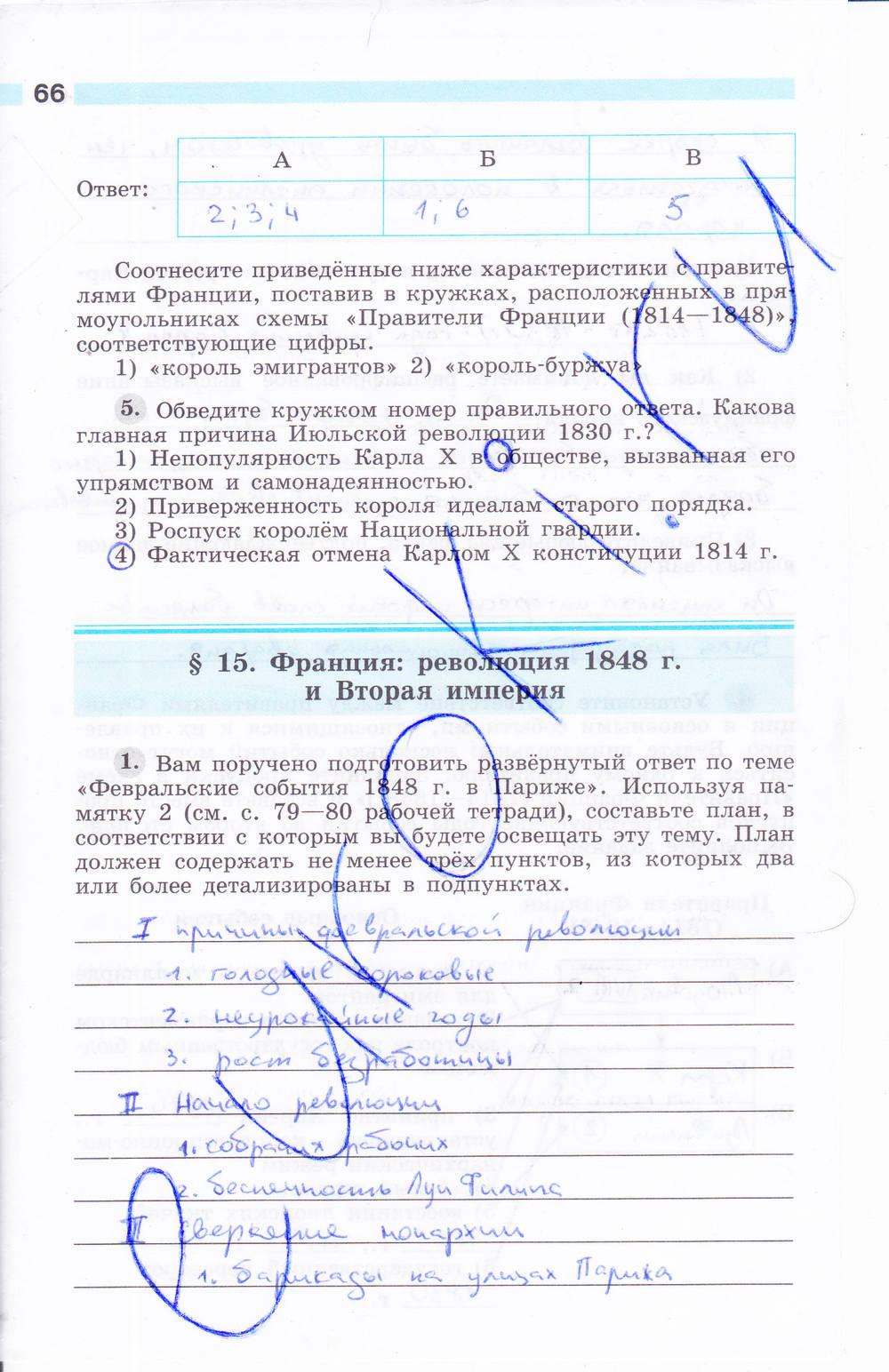 Тетрадь геометрия 8 мищенко по гдз класс рабочая
