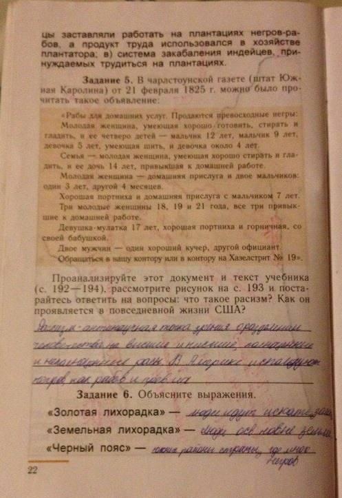 Гдз История 8 Класс А.а.данилов Л.г.косулина