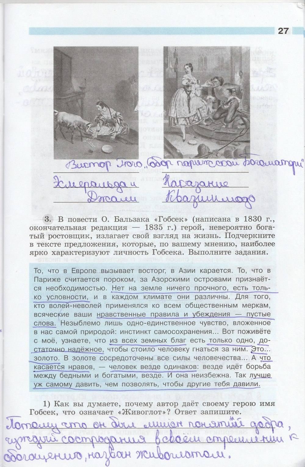 Гдз по истории рабочей тетради 7 класса юдовская ванюшкина баранов