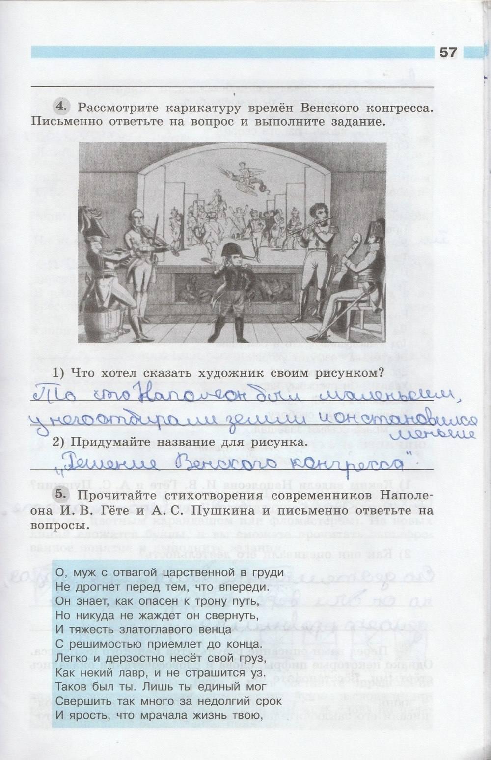 Решебник По Истории Нового Времени 7 Класс Юдовская Ванюшкин Баранов