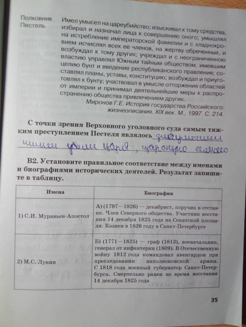 вопросы класс россии гдз 7 ответы по история на истории сахаров