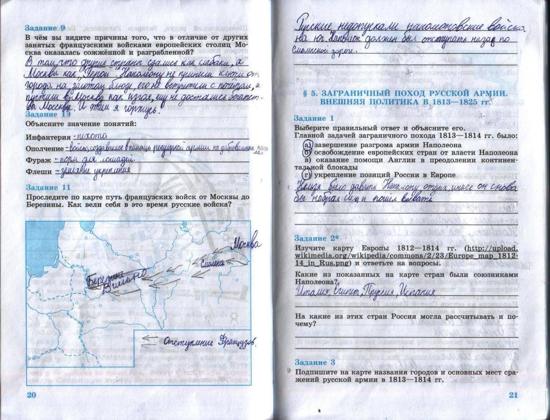 тетради решебник россии истории данилов по рабочей