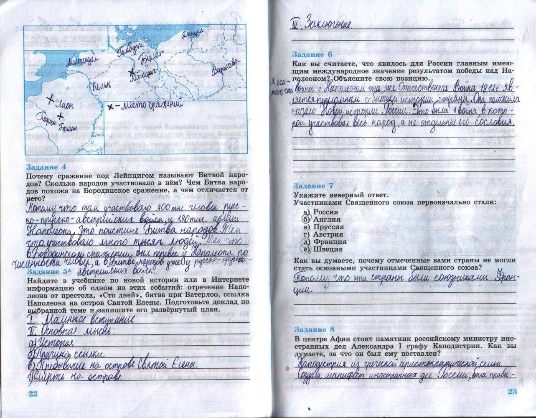 История данилов тетради класс рабочей по косулина гдз 8