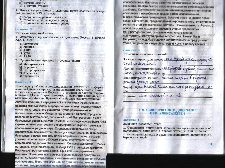 Данилов и косулина история россии 9 класс рабочая тетрадь гдз