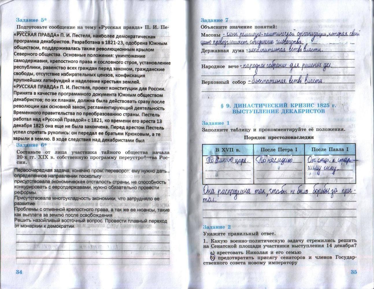 россии гдз косулина история рт данилов