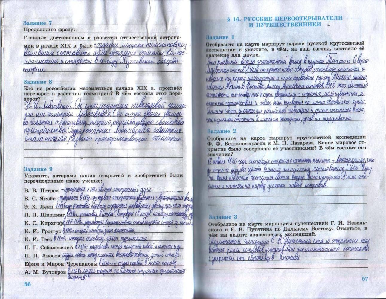 гдз по истории по учебнику 8 класс 2 часть данилов