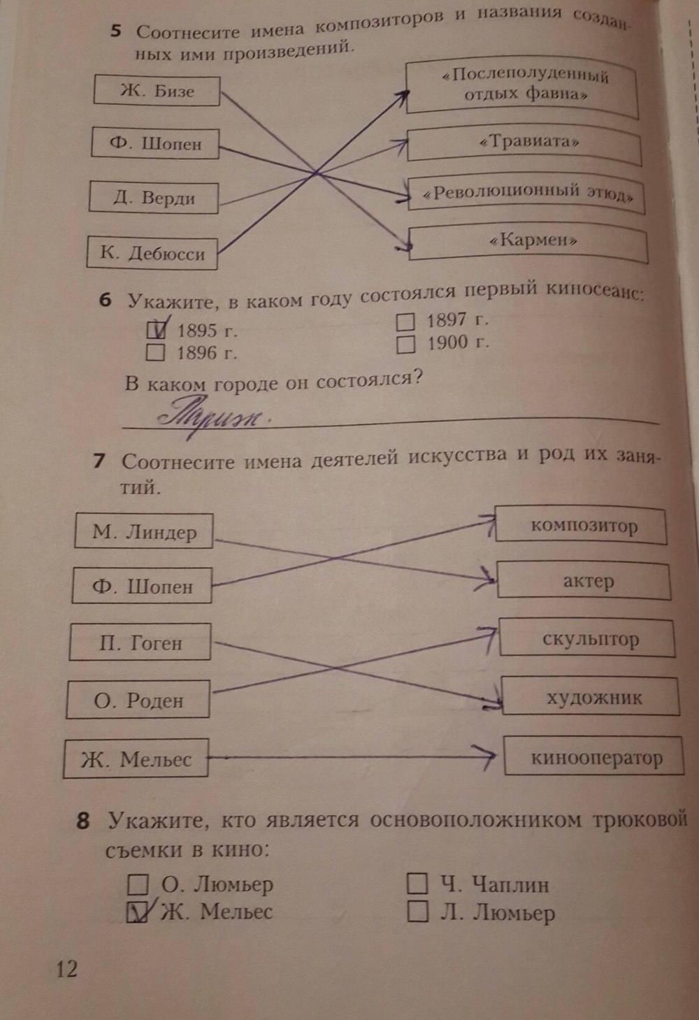 Гдз история россии 8 класс репин рабочая тетрадь ответы