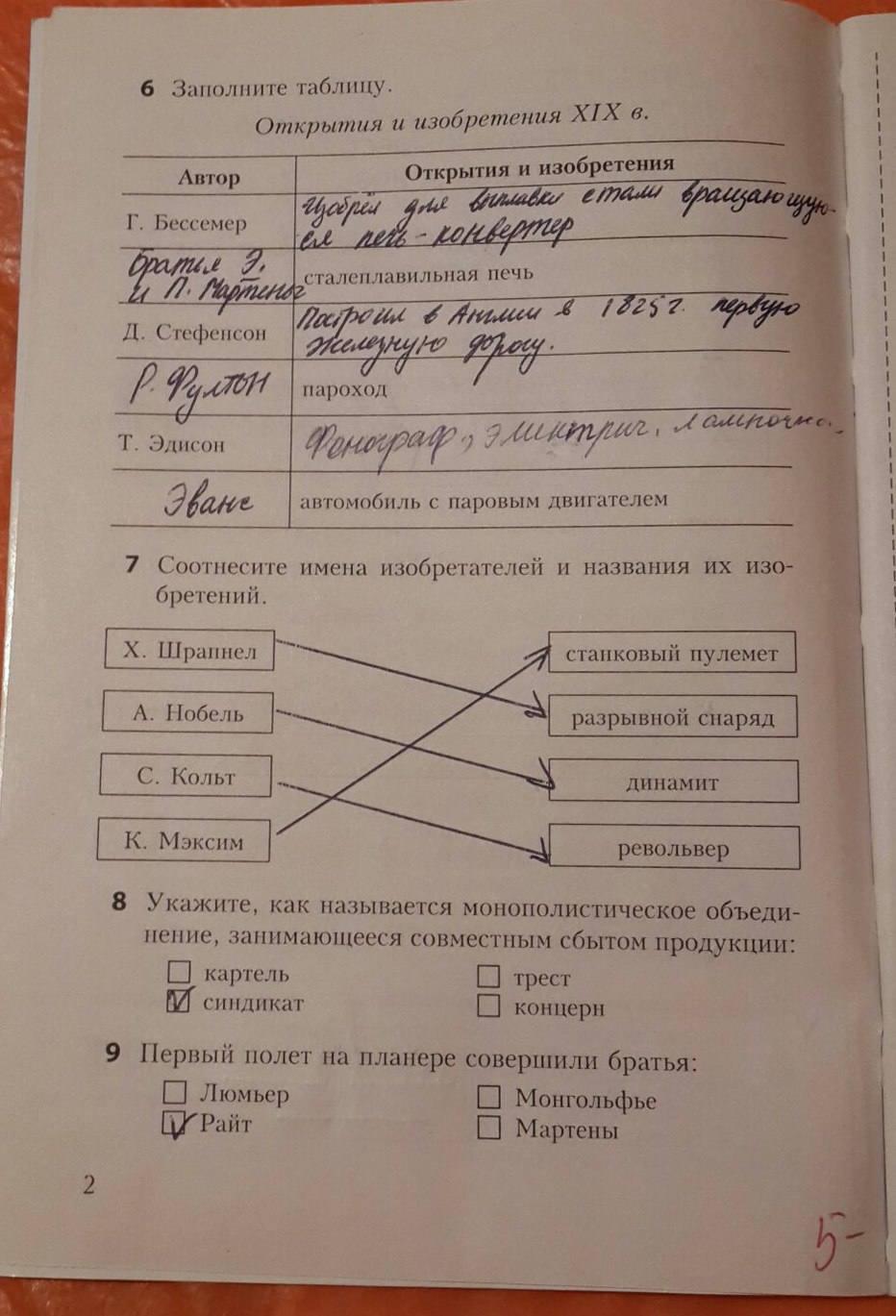 Тетрадь ответы гдз репин рабочая россии история класс 8