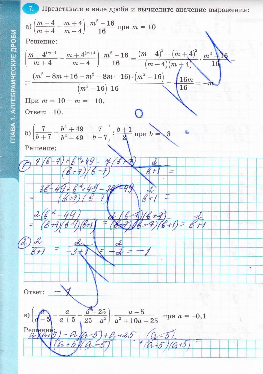 Гдз Тесты Ключникова 8 Класс