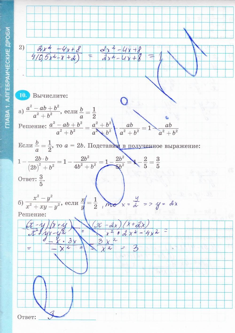 тесты ключникова 8 класс гдз