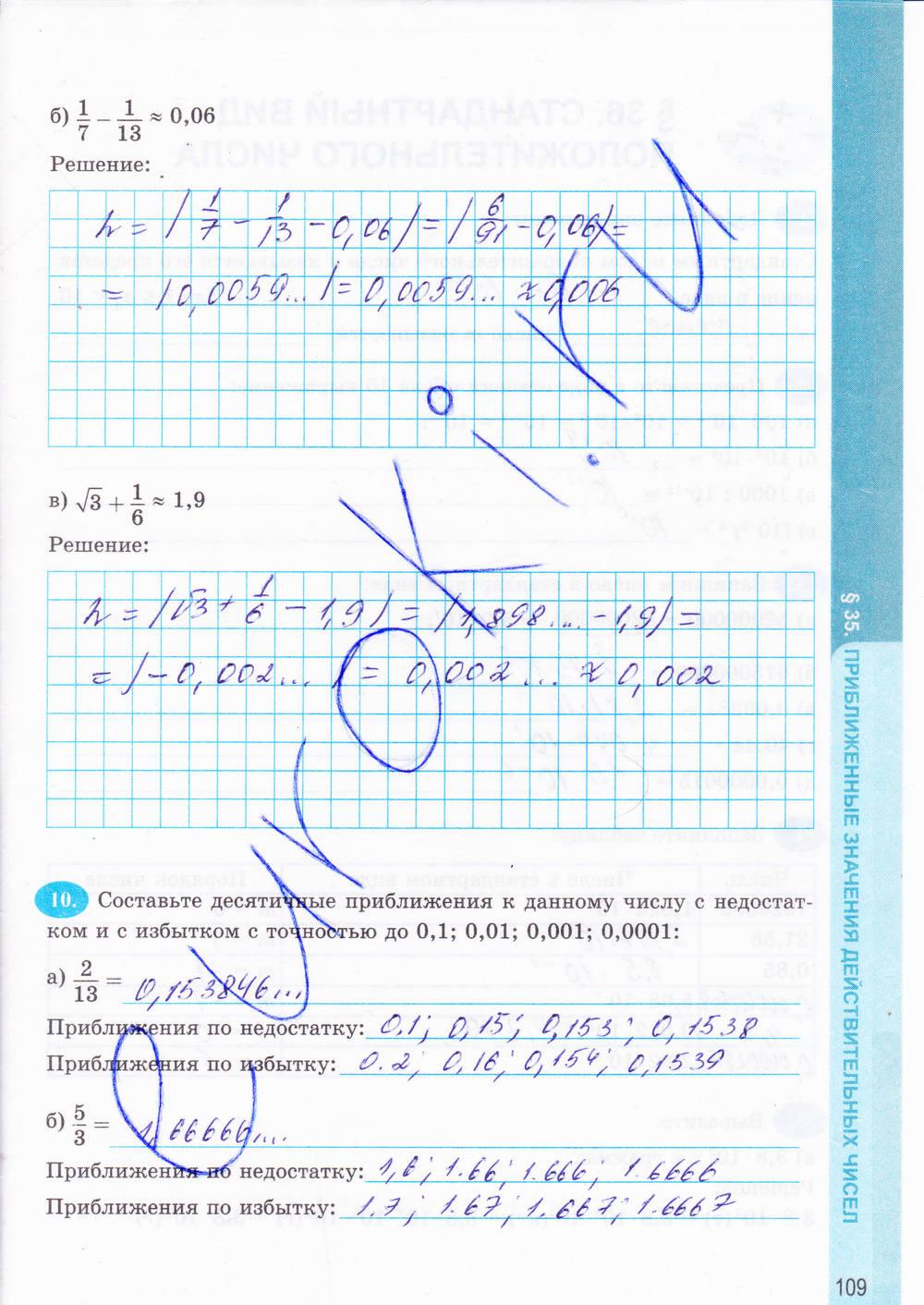Решебник по алгебре 8 класс мордкович учебник часть