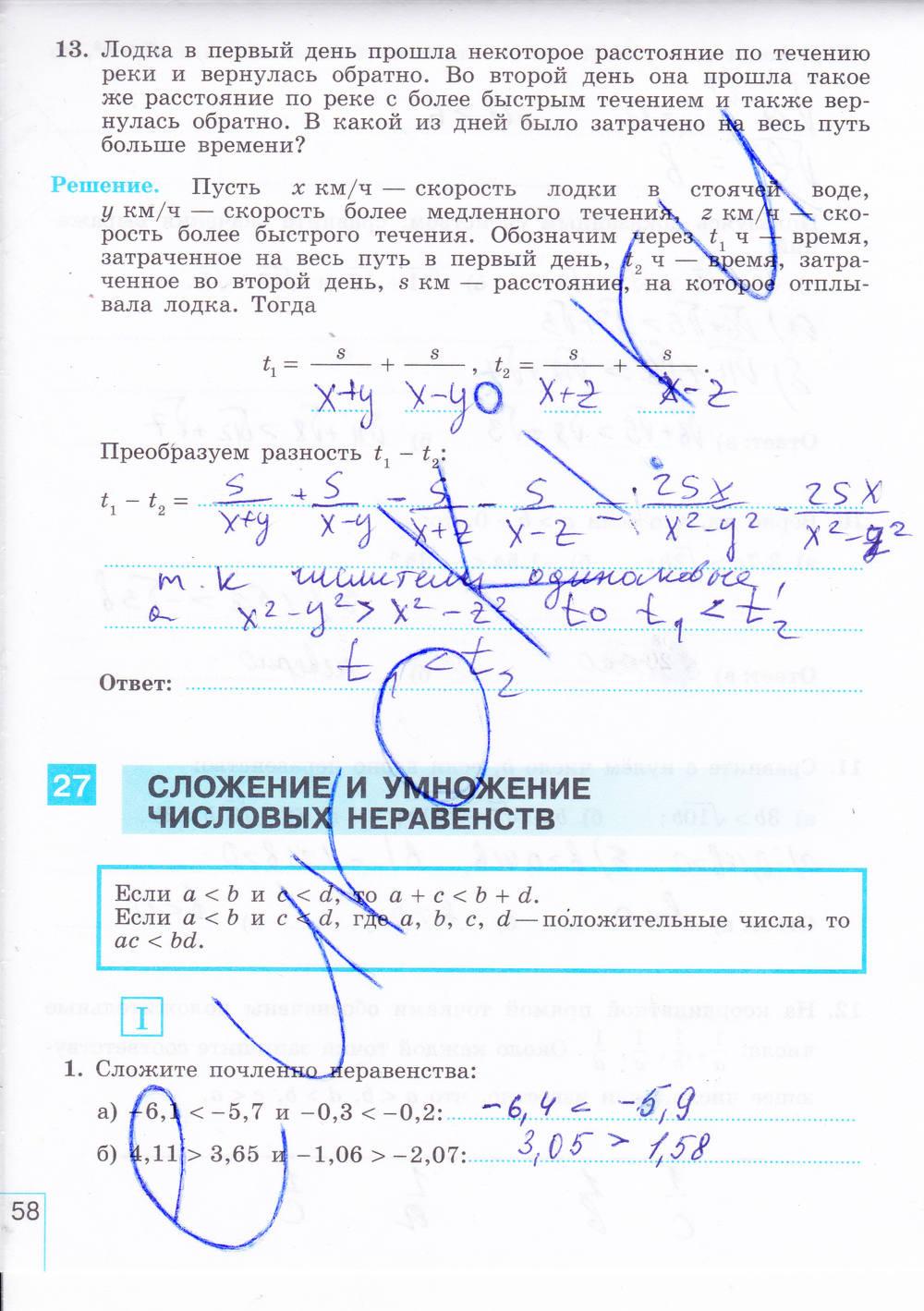 И часть рабочая миндюк 2 алгебре гдз по класс шлыкова тетрадь 8