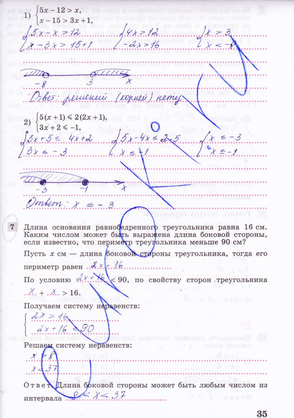 Алгебра Рабочая Тетрадь 8 Класс Гдз Колягин Ткачева
