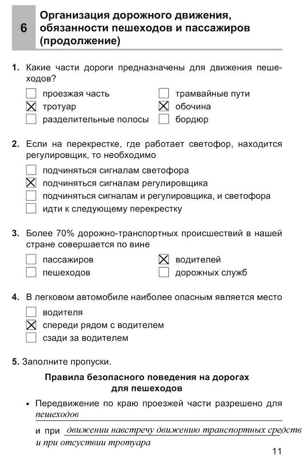 Егорова 11 обж гдз