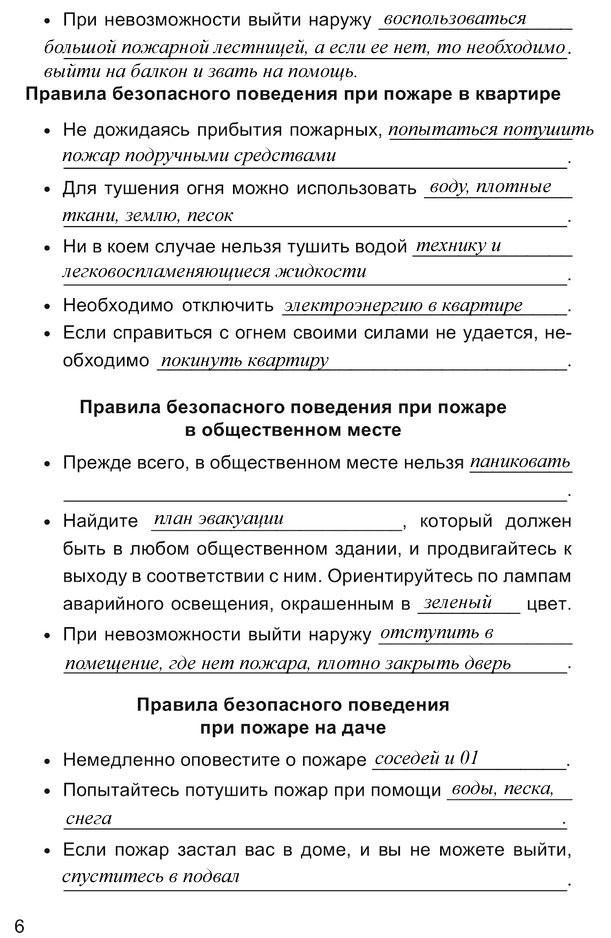 Решебник По Обж 5 Класс Егорова