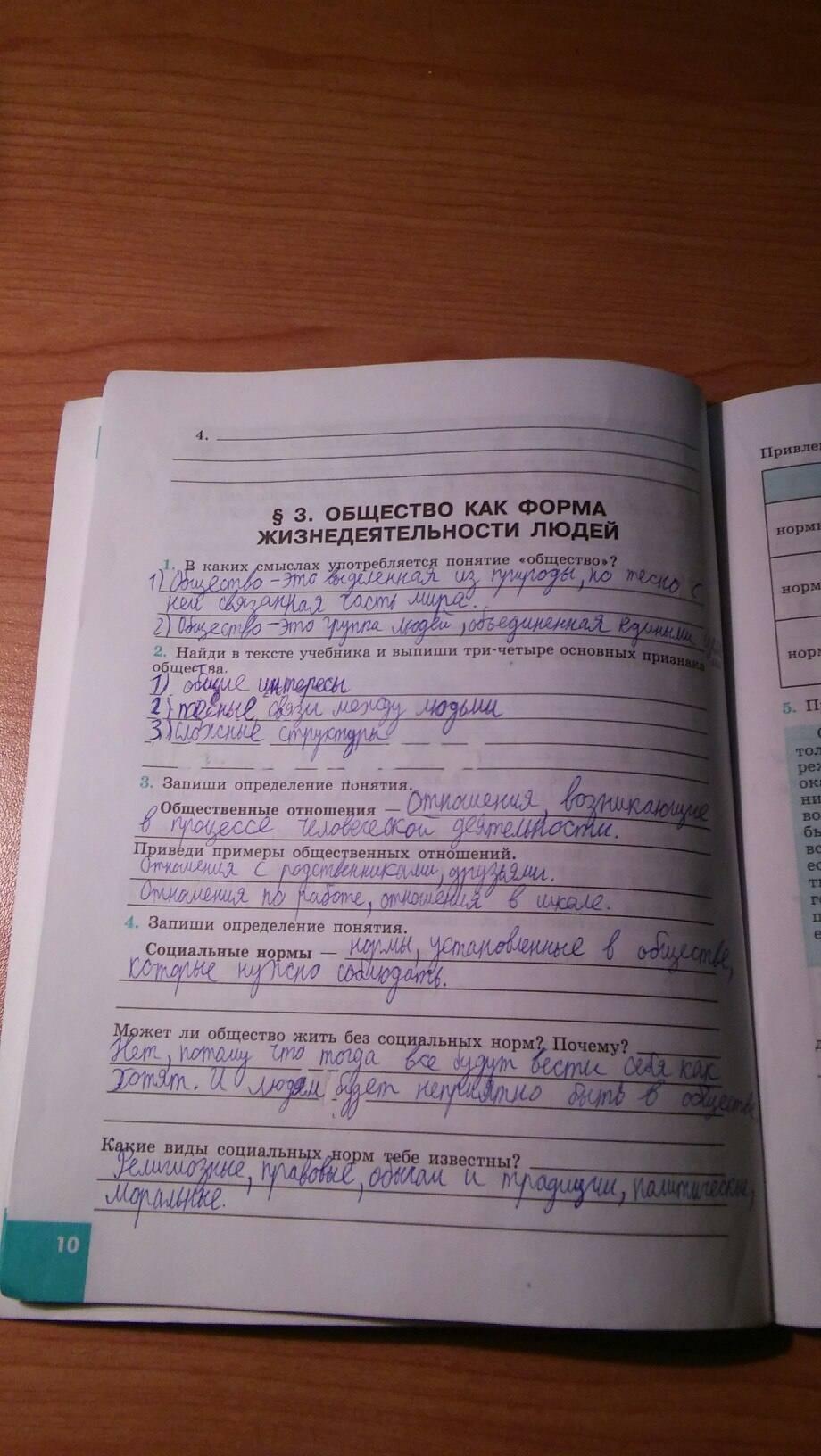 Обществознание Восьмой Класс Котова Гдз