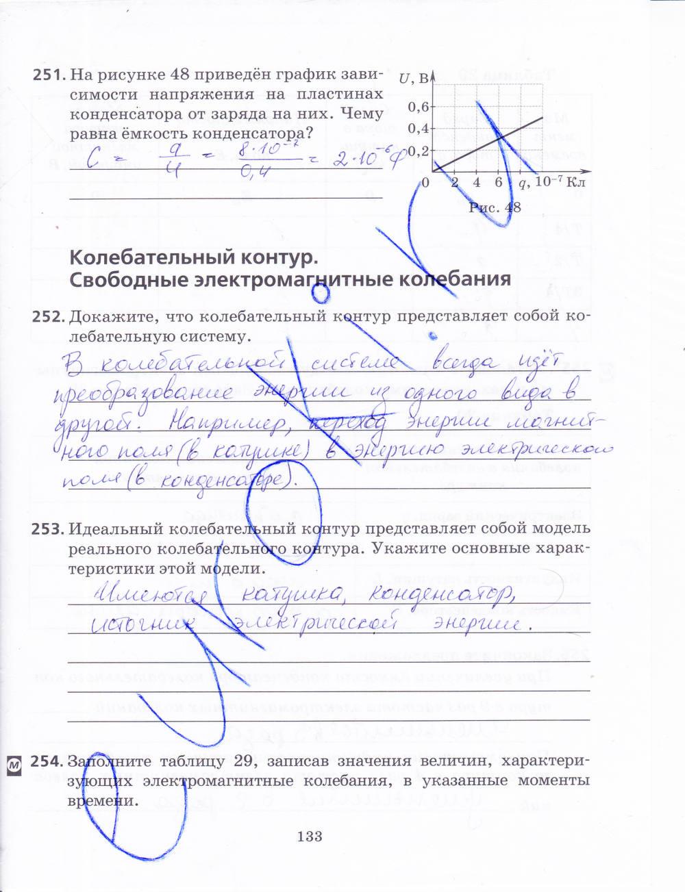 важаевский 8 класс решебник пурышева, 2019 н.е онлайн н.с