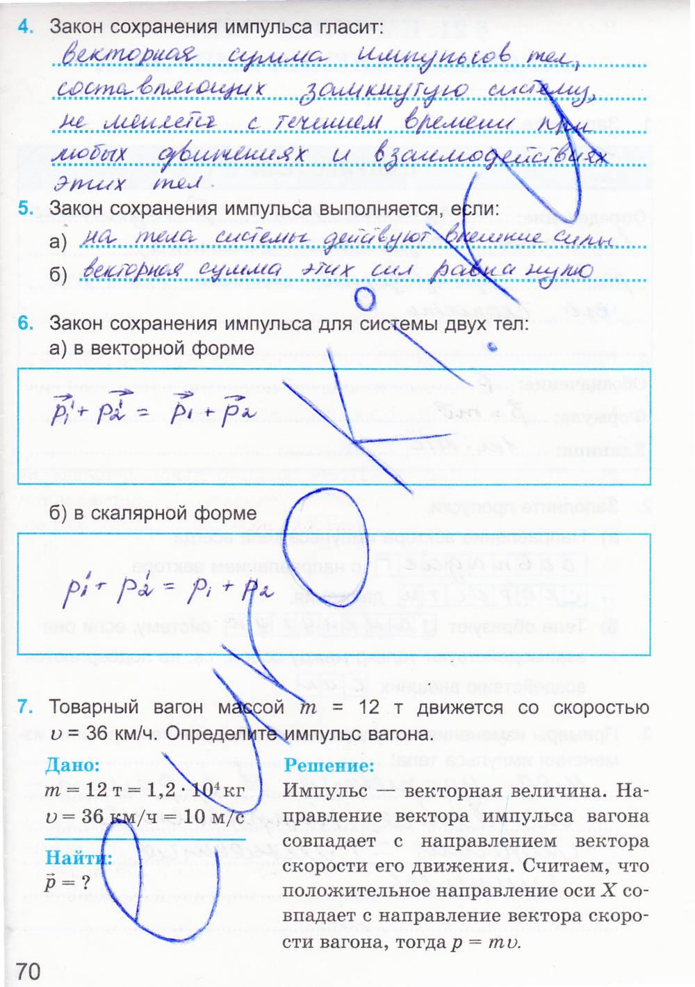 Решебник К Учебнику Физики Касьянова