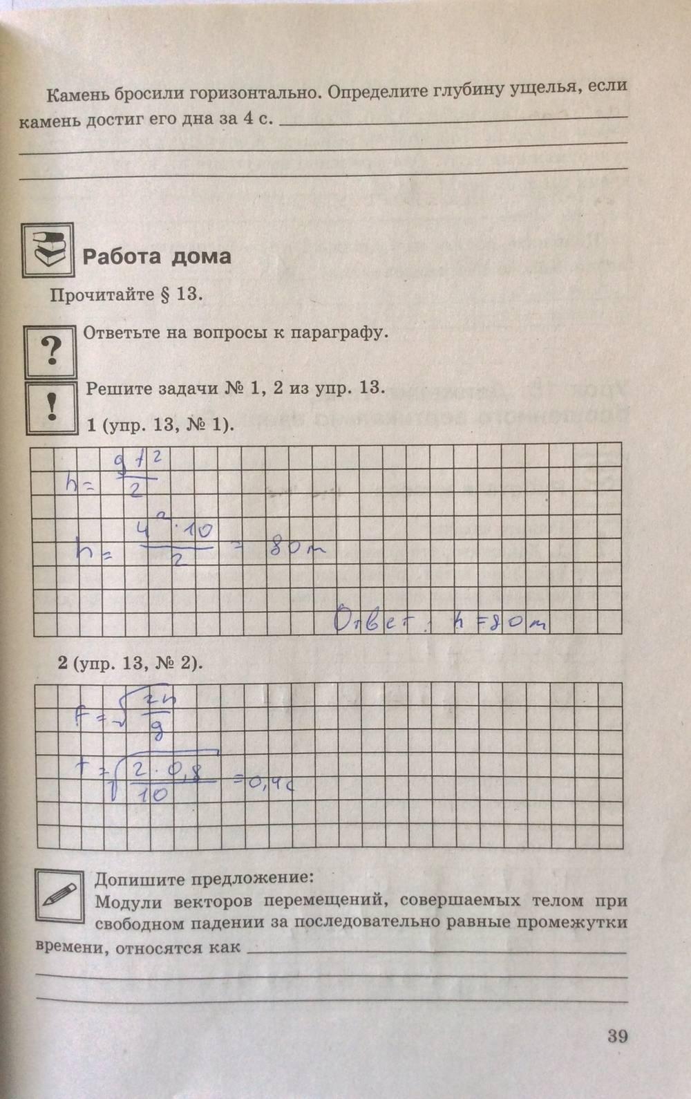Гдз По Физике 8 Класс Минькова Рабочая Тетрадь К Учебнику Перышкина