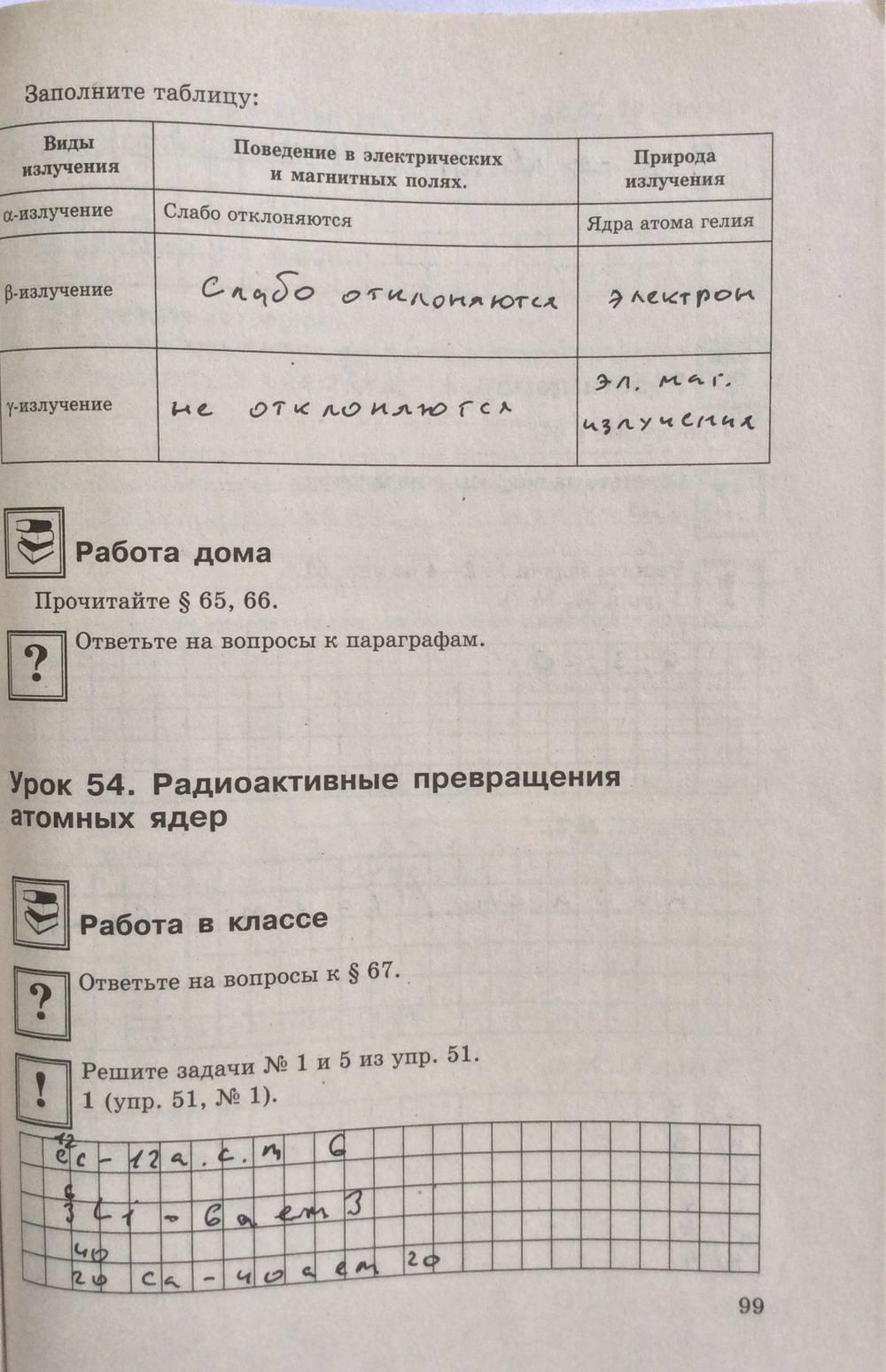 Решебник По Физике За 9 Класса Минькова Рабочая Тетрадь