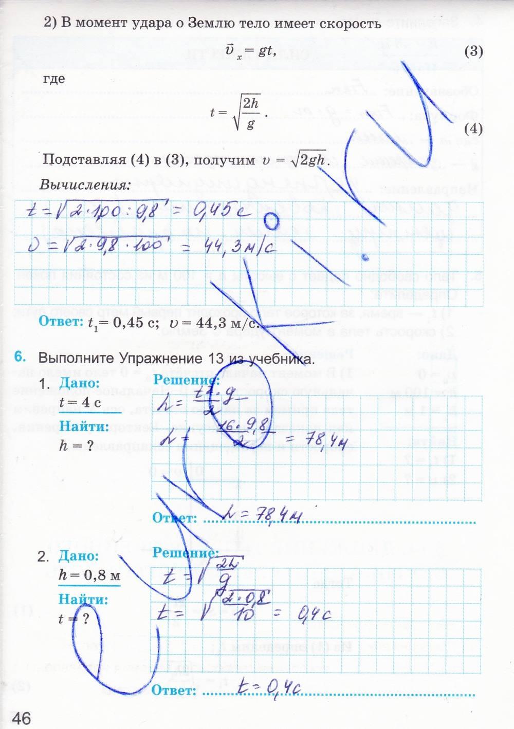 гдз по физике в ф дмитриева сборник задач по