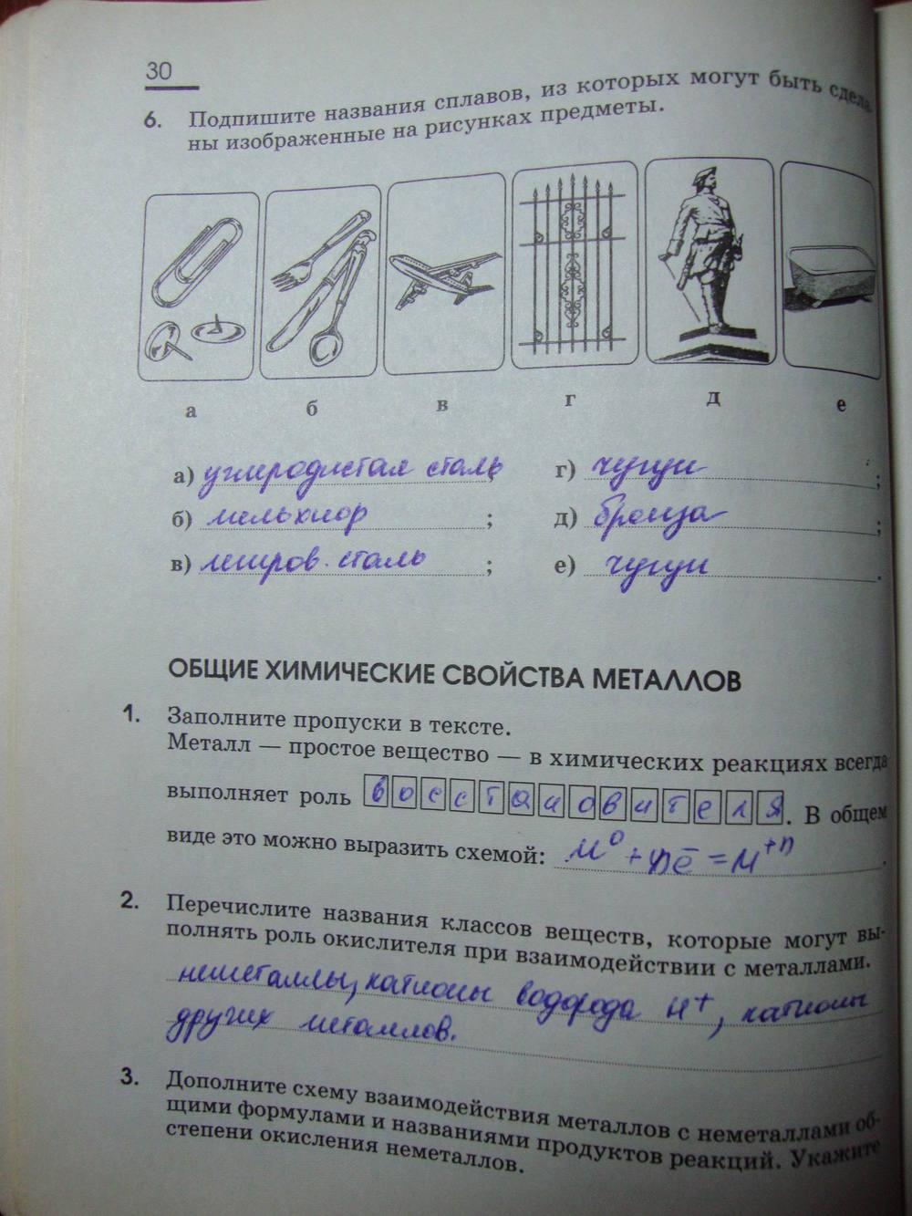 Решебник Тетради По Химии Габриелян Яшукова