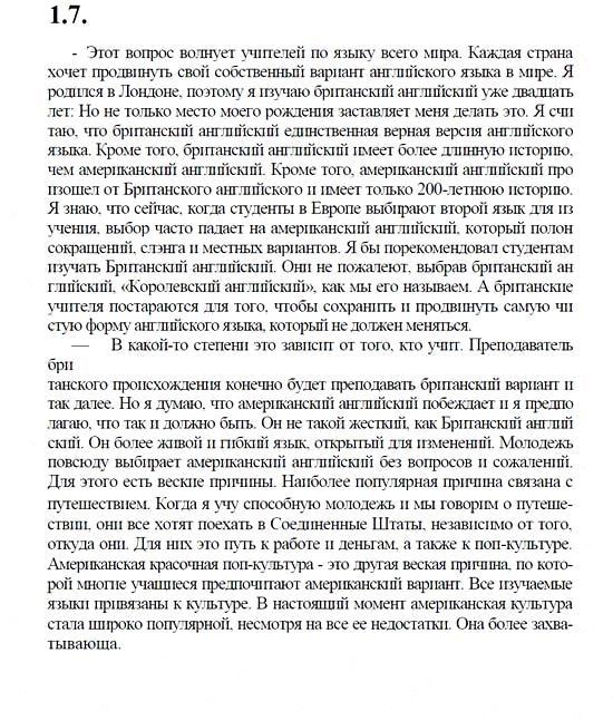 английский язык под редакцией в г тимофеева гдз