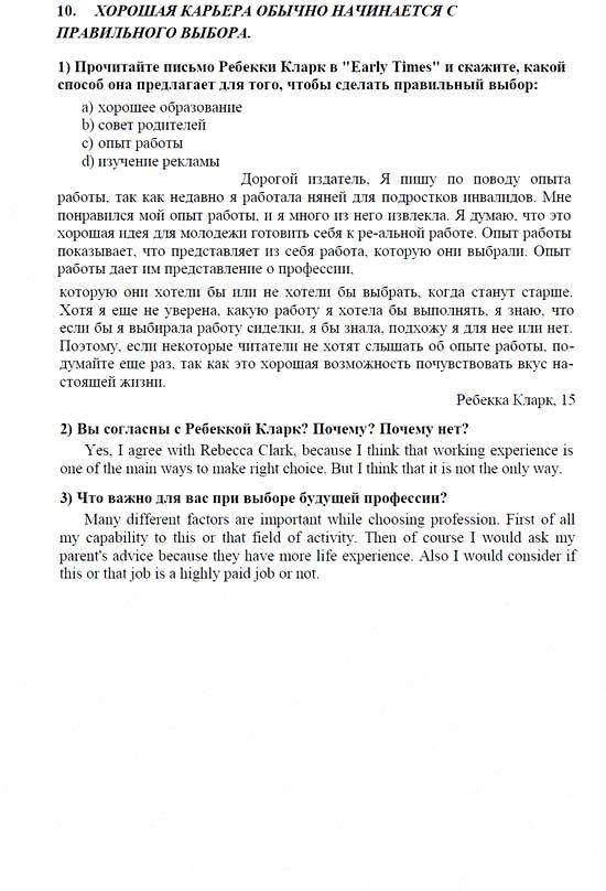 Гдз 10 класс английский кузовлев текст перевод