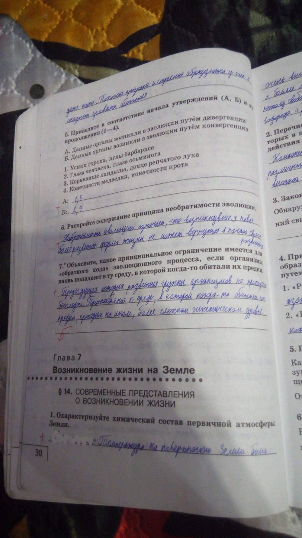 Мамонтова биологии 9 автор класс тетрадь гдз по рабочая