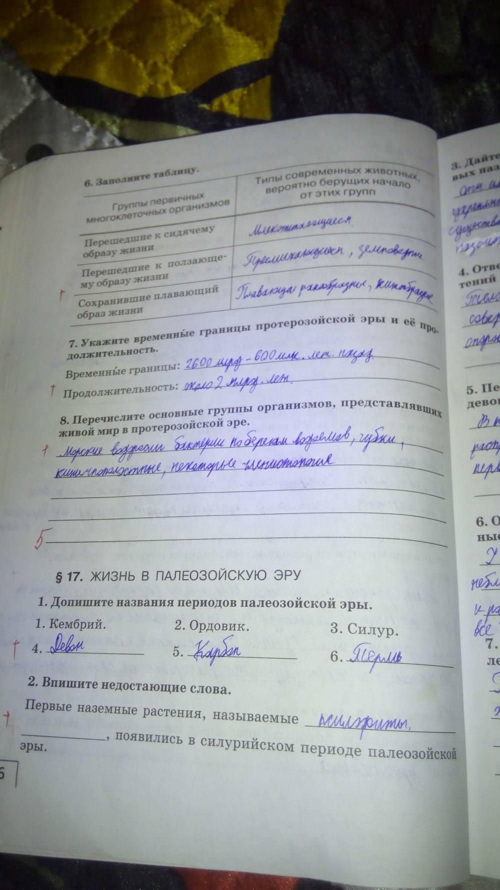 По 9 класс рабочая дрофа тетрадь биологии гдз