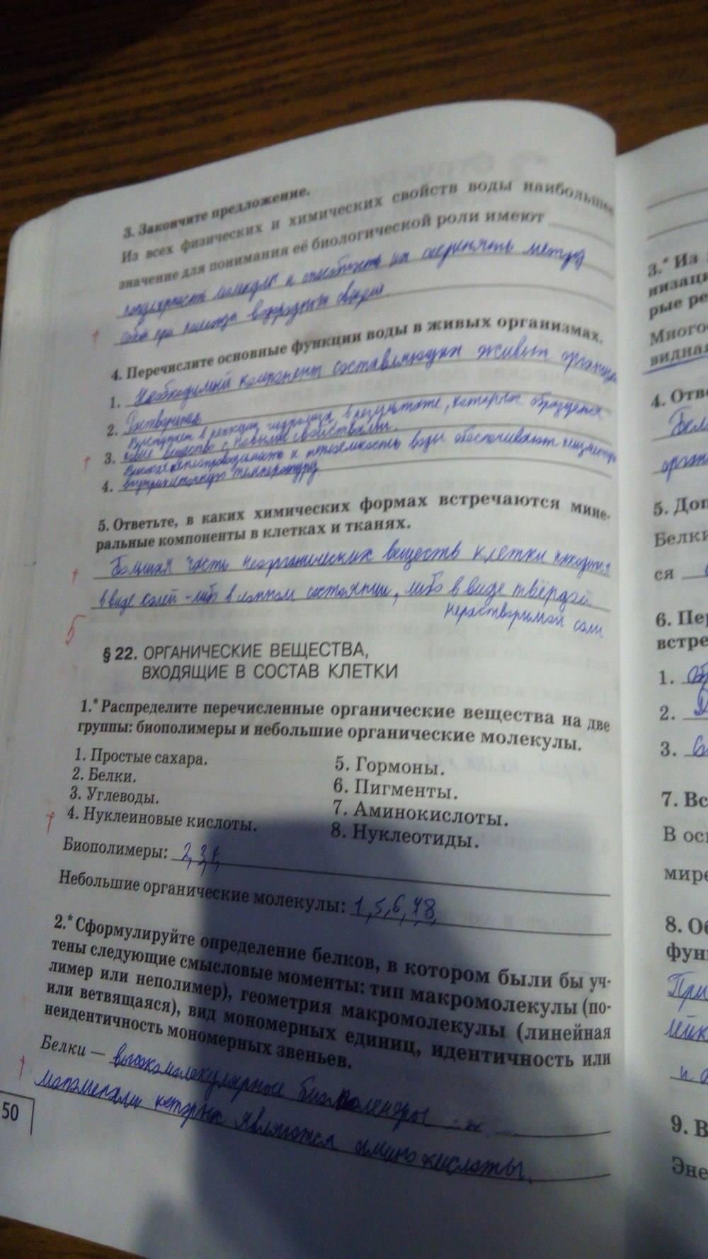 Гдз По Биологии 9 Класс Тетрадь Мамонтова Захарова