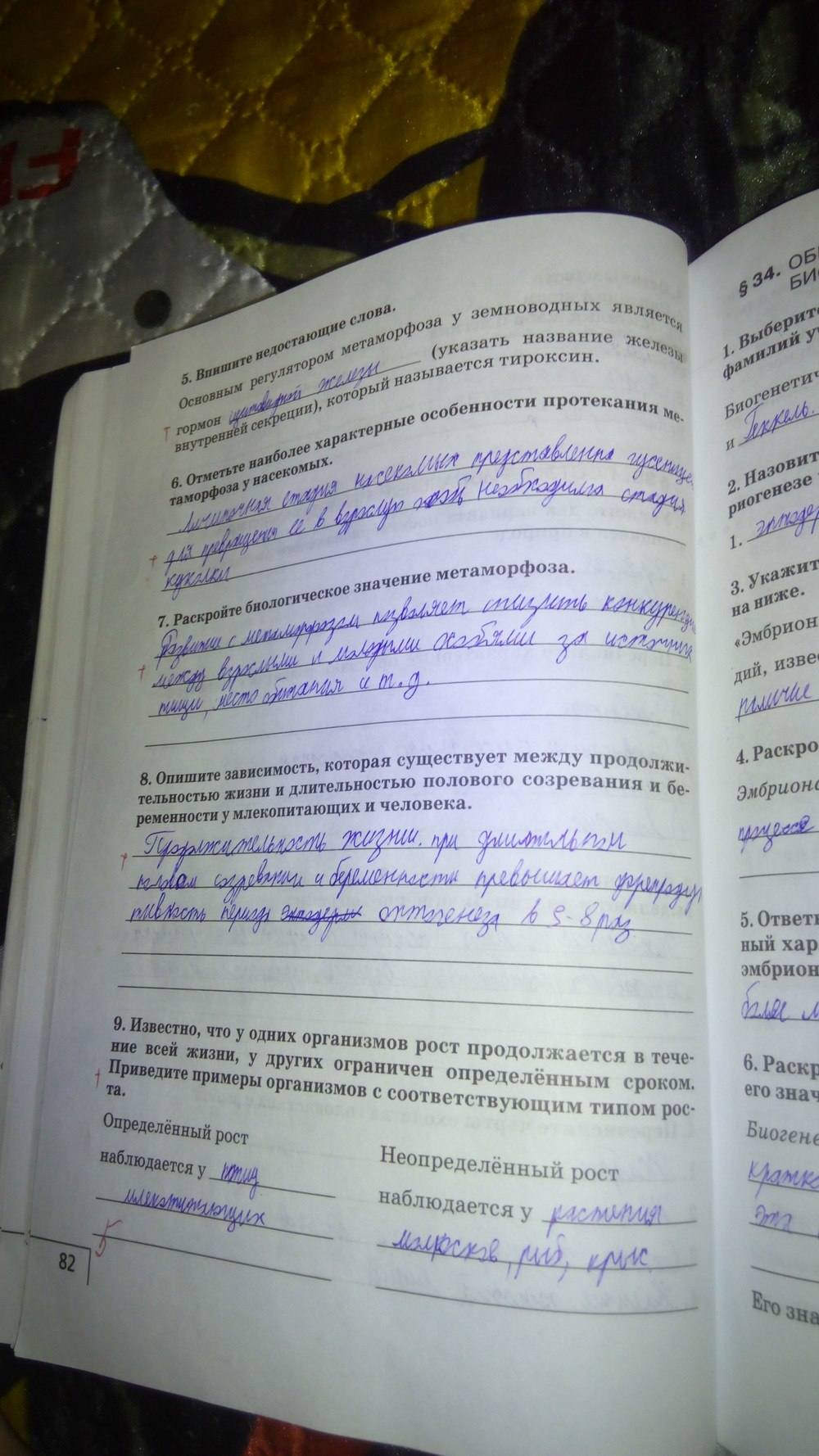 Гдз Биология 9 Класс Рабочая Тетрадь Мамонтов, Захарова, Сонина