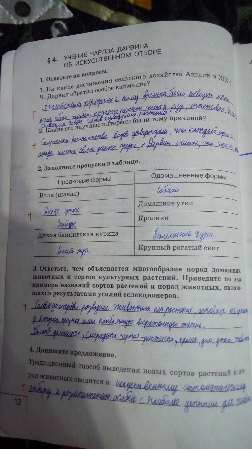 Гдз рабочая тетрадь по биологии 9 класс мамонтов.rar