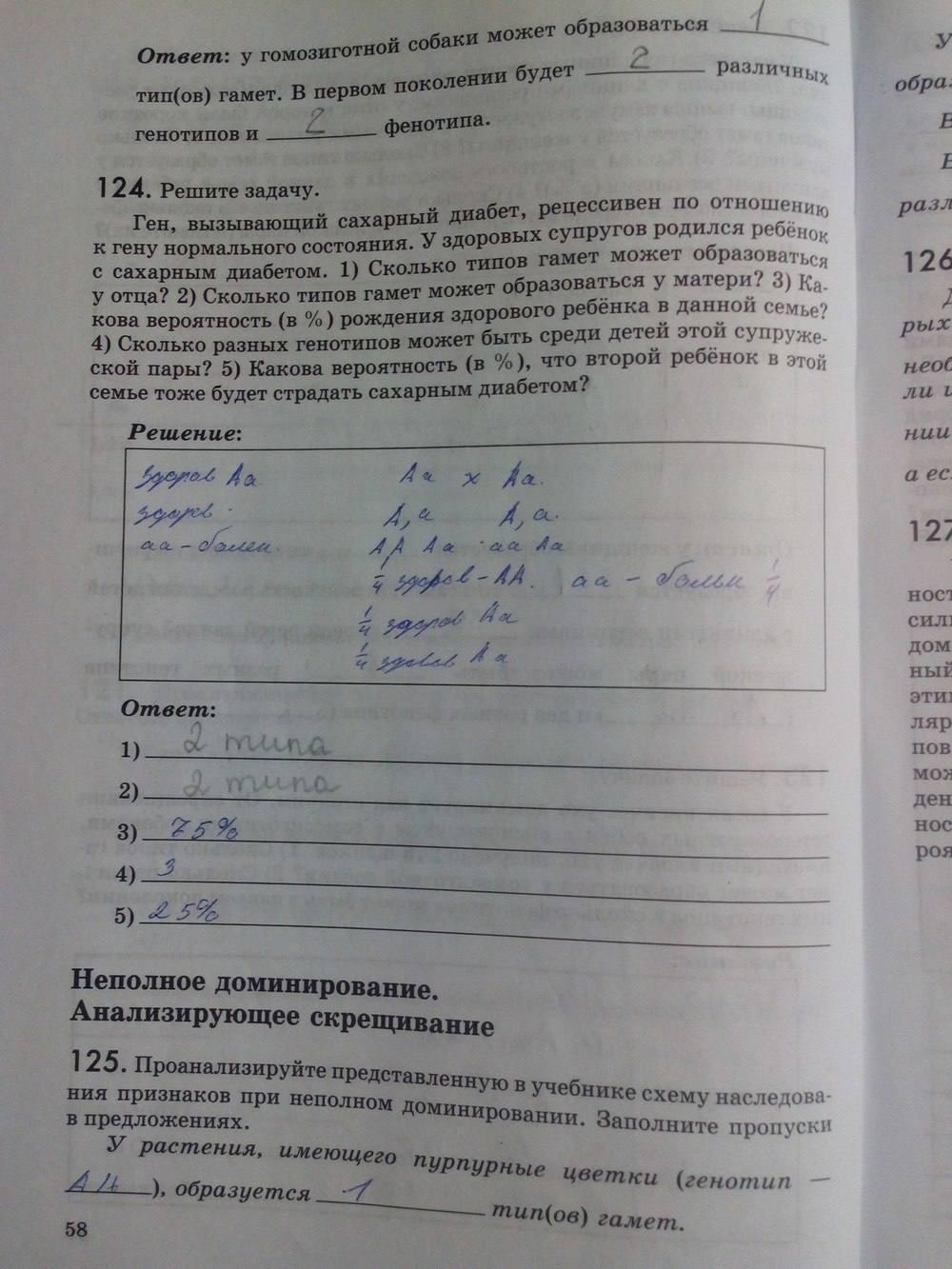 рабочая гдз шевцов биология тетрадь пасечник