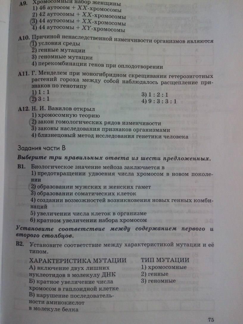 Гдз По Биологии По Учебнику В.в. Пасечник