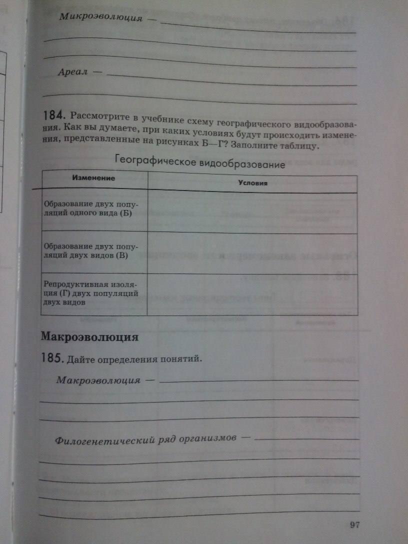 тетрадь 9 гдз печатная биология