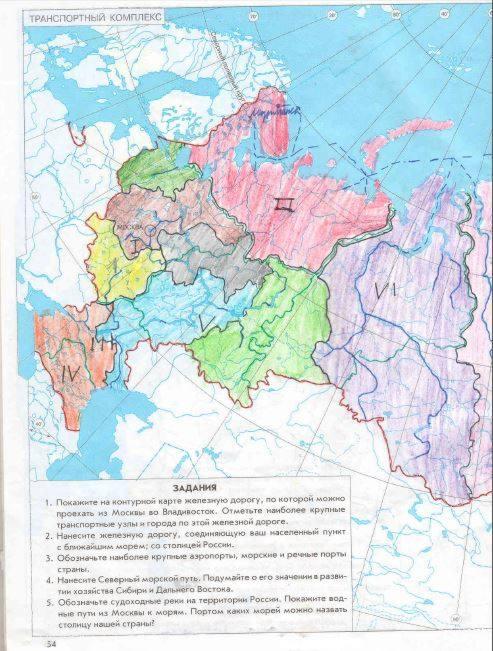 Гдз контурные география 8 класс задания на странице 4-5
