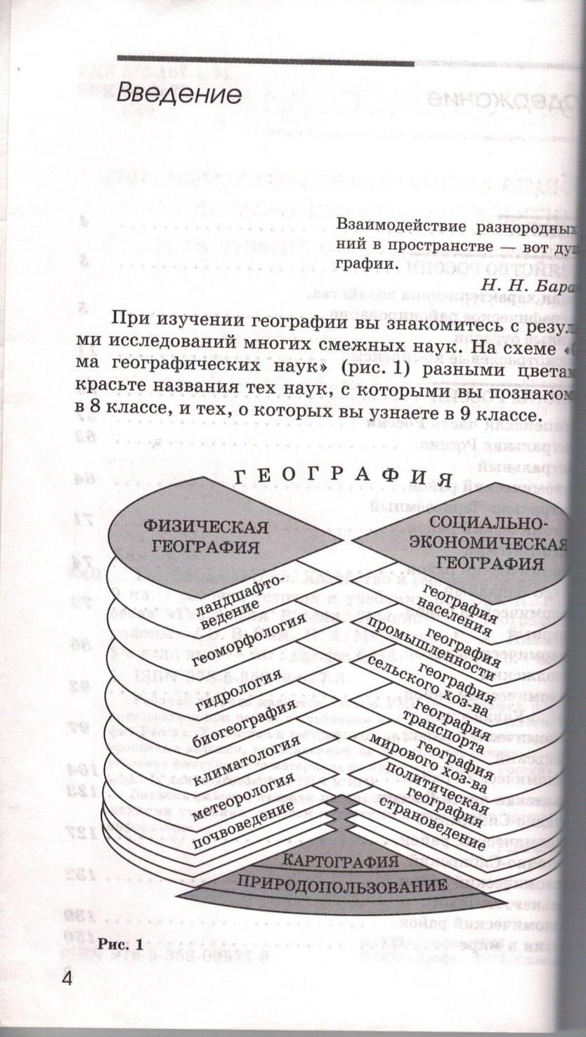 низовцев тетрадь по марченко решебник рабочая географии ким