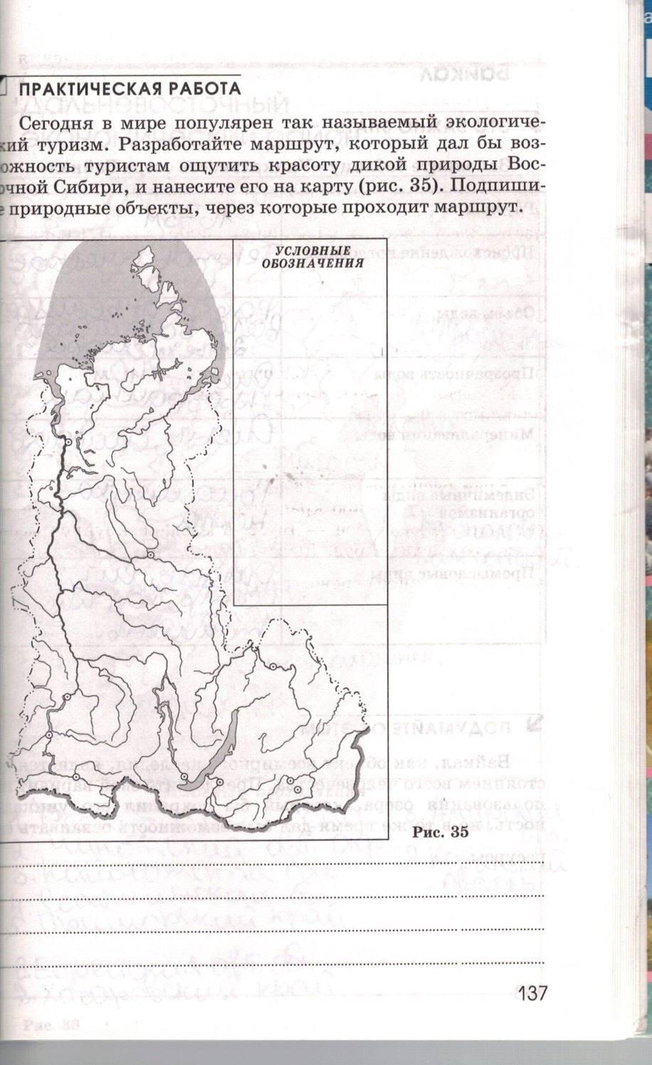 класс марченко гдз географии 9