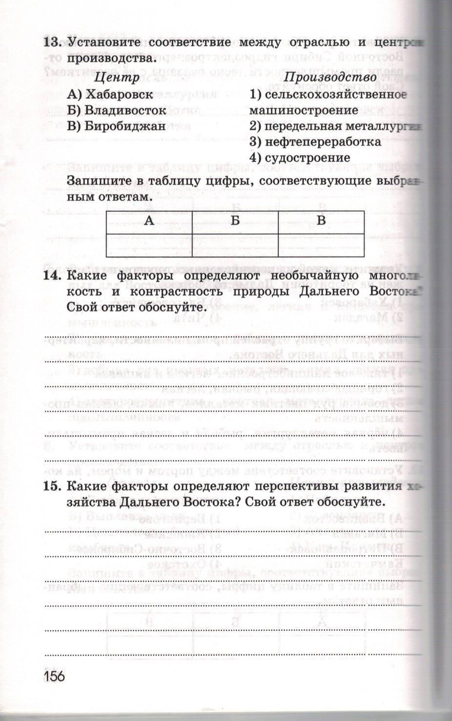 гдз по географии ким марченко низовцев 8 класс