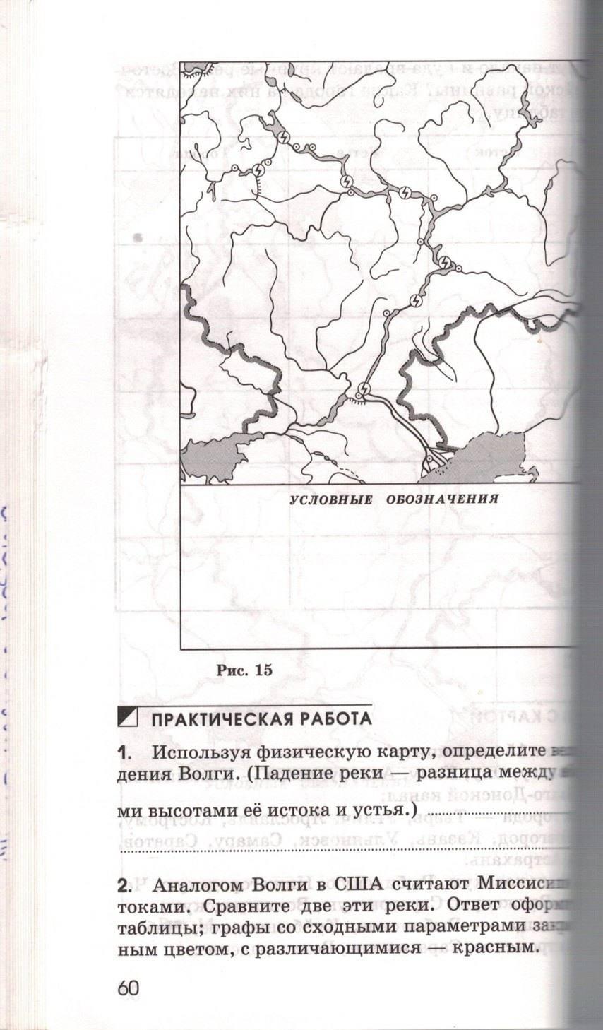Класс 9 марченко географии гдз