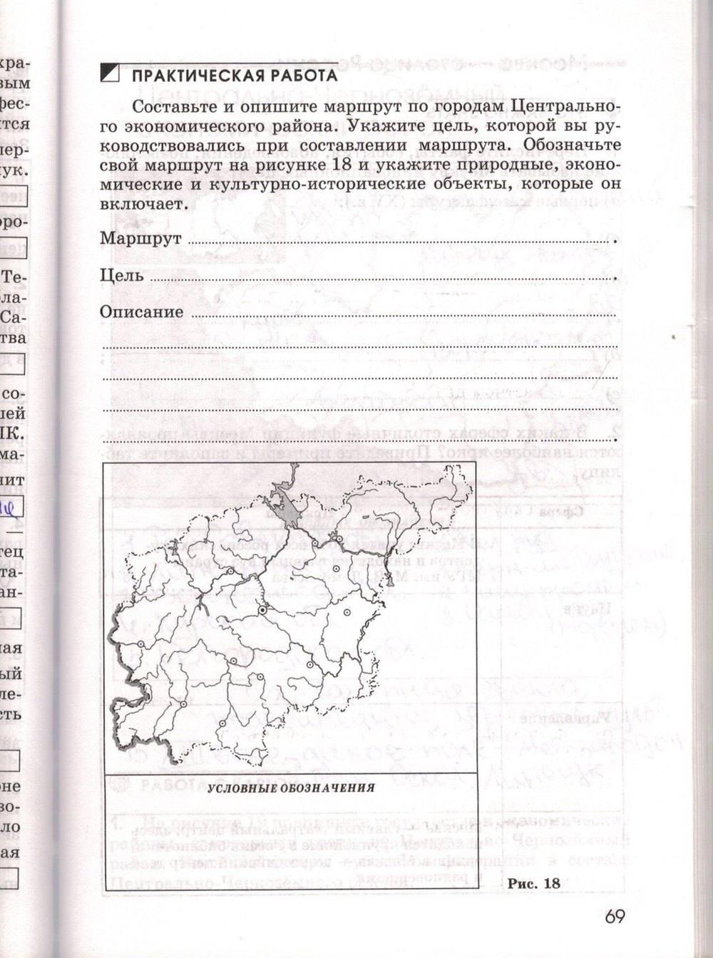 низовцев географии решебник тетрадь ким по рабочая марченко
