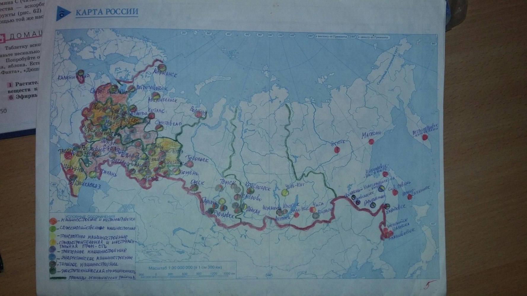 Население гдз карта класс контурная россии 9 карта