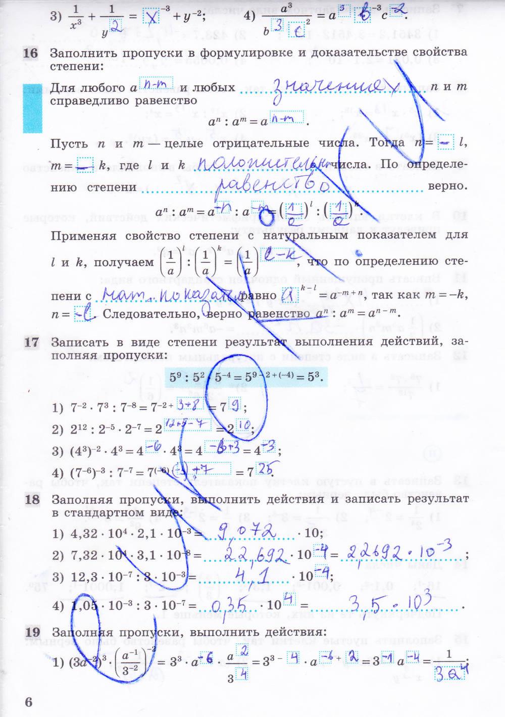 ю.м.колягин 6 класс гдз